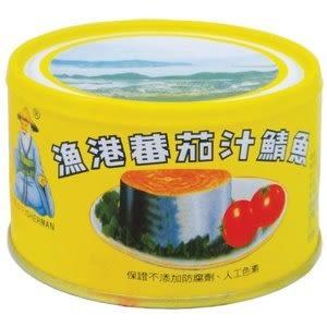 同榮 漁港牌 蕃茄汁鯖魚