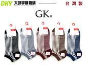 GK-2739 台灣製 GK 時尚千鳥格船形襪-6雙超值組 細針編織 流行襪 造型襪 學生襪 短襪 棉襪