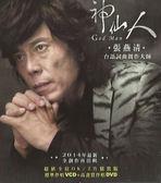張燕清 神仙人 VCD附DVD (音樂影片購)