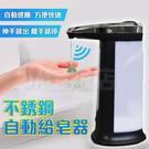 自動感應 洗手液機 給皂機 不鏽鋼 皂液機 皂液器 紅遠外 自動給泡機(V50-1263)