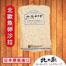 【北之歡】《北歐魚卵沙拉白》 ㊣日本原裝...