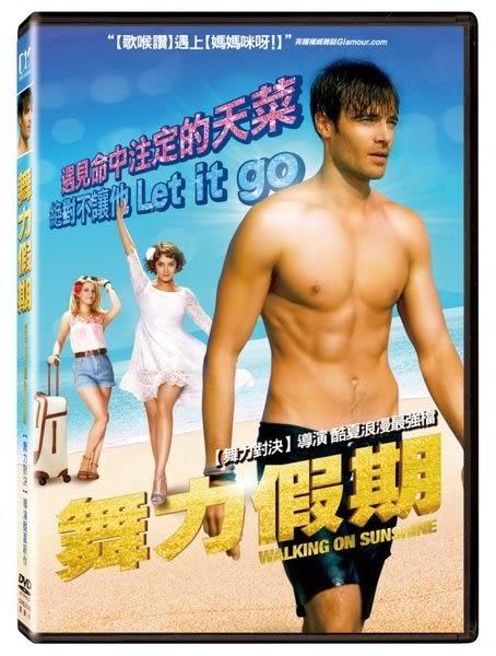 舞力假期 DVD (購潮8)