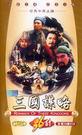 三國謀略36計 VCD ( 司馬中原主講 )