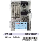 COX 三燕 攜帶型文具組合 HW-450