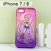 美少女戰士漸層水鑽流沙軟殼 iPhone SE (2020) / iPhone 7 / 8 (4.7吋) 月光仙子【正版授權】