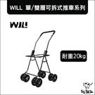 WILL AR-01系列[黑色寵物推車空車架](僅適用WILL寵物包)