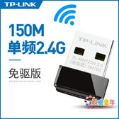 WIFI接收器 免驅動USB迷你無線網卡台式機筆記本電腦免驅 1色
