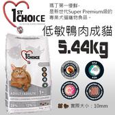 [寵樂子]《瑪丁-第一優鮮》成貓鴨肉配方/腸胃皮膚敏感貓用-5.44KG