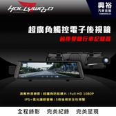 【Hollywood】超廣角觸控電子後視鏡前後雙錄行車記錄器*9.88吋螢幕/170度超廣角/大貨車亦適用