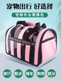 寵物貓包外出便攜包貓咪外帶手提包夏透氣狗狗背包旅行裝貓的籠子  (pink Q時尚女裝)