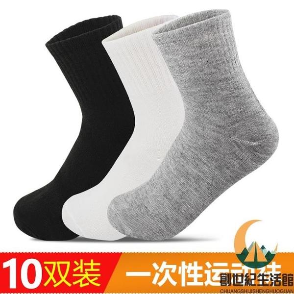 10雙裝 一次性襪子 女男士純色運動襪長筒襪籃球襪戶外旅行襪商務襪【創世紀生活館】