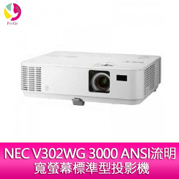 分期0利率 NEC V302WG 3000 ANSI流明 寬螢幕標準型投影機