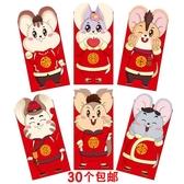 2020鼠年新年紅包個性創意利是封兒童可愛卡通春節過年壓歲紅包袋 瑪麗蘇