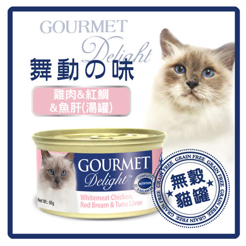 【力奇】舞動的味 無榖貓罐(雞肉&紅鯛&魚肝-湯罐) 85g -23元 可超取(C002C06)
