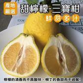 【果之蔬-全省免運】甜檸檬三寶柑X1箱(3斤±10%含箱重/箱)