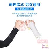 防曬冰袖【4雙裝】冰防曬女男袖套手袖紫外線冰絲護臂手臂套袖夏季薄款手套【萌萌噠】