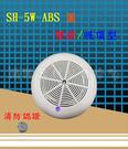 消防器材 批發中心 SH-5W-ABS 5W L級.消防喇叭.壁掛喇叭崁頂喇叭.廣播喇叭主機