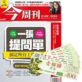 《今周刊》1年52期 贈 7-11禮券800元