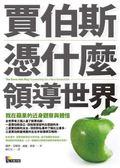 (二手書)賈伯斯憑什麼領導世界:我在蘋果的近身觀察與體悟
