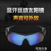 藍芽眼鏡 聲音外放智慧藍芽眼鏡耳機多功能無線夜視頭戴入耳式偏光太陽墨鏡 阿薩布魯