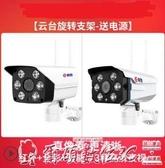 監視器無線攝像頭wifi手機遠程室外監控器高清夜視家用套裝戶外防水探頭LX聖誕交換禮物
