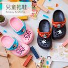 拖鞋 / 兒童拖【米奇米妮洞洞拖-兩色可選】迪士尼授權  室內外皆能穿著  戀家小舖台灣製