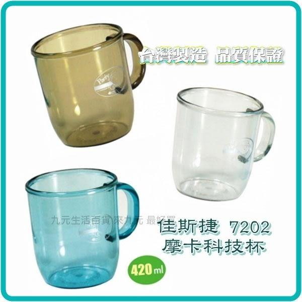 【九元生活百貨】佳斯捷 7202 摩卡科技杯 手把杯 口杯 杯子
