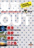 (二手書)東京OUT:橫濱.箱根.鎌倉.江之島(最新版)