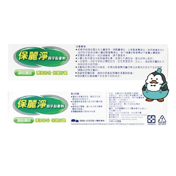 保麗淨 假牙黏著劑 40g 清新薄荷