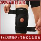 鋁板支撐護膝 EVA減震護片 可調綁帶 7907 【狐狸跑跑】AOLIKES