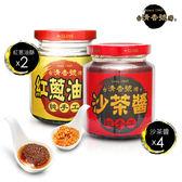 清香號 沙茶醬純手工+紅蔥油酥(4+2)-電電購