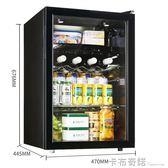 AUX/奧克斯 JC-80小型紅酒櫃 單門小冰箱冷藏櫃 辦公室家用冰吧 卡布奇諾igo