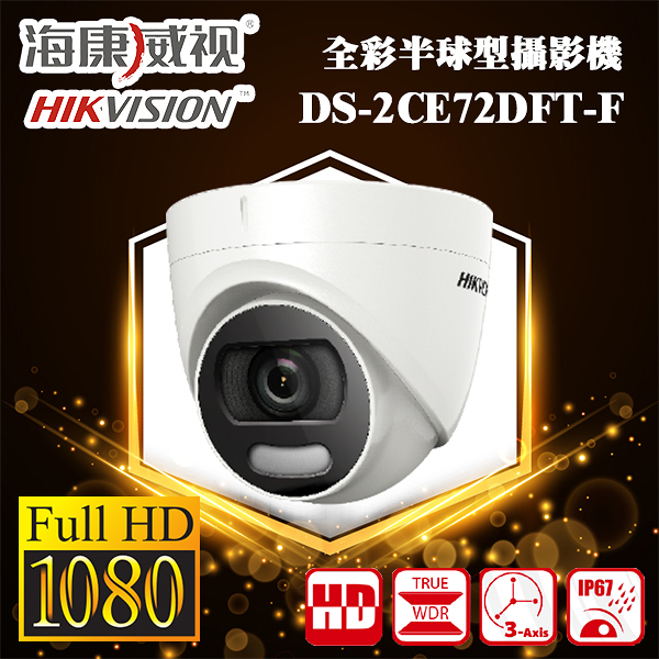 DS-2CE72DFT-F 200萬全彩半球型攝影機 海康威視 HIKVISION 1080P 高清攝影機
