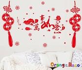 壁貼【橘果設計】萬事如意 DIY組合壁貼 牆貼 壁紙 室內設計 裝潢 無痕春聯 佈置 新年過年