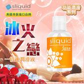 情趣用品-潤滑液 美國Sliquid-Naturals Sizzle 摩擦升溫潤滑液 125ml【慾望之都情趣精品】