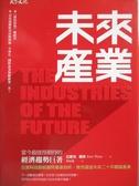 【書寶二手書T4/社會_OON】未來產業_亞歷克.羅斯
