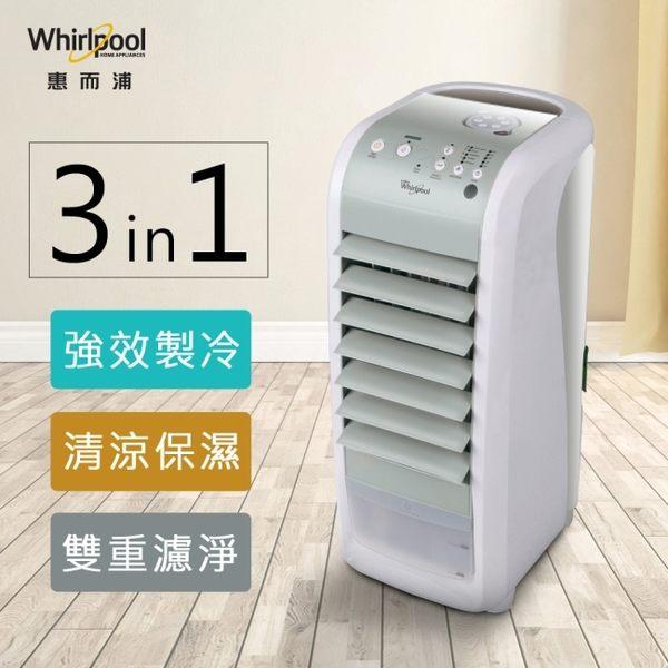 【惠而浦】Air Cooler 3in1 遙控水冷扇(AC2801)