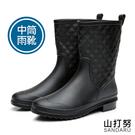 防水雨靴 菱格紋中筒雨靴...