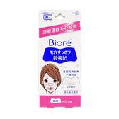花王 Biore 蜜妮 深入毛孔配方 白色女用妙鼻貼 10片裝 ◆86小舖◆
