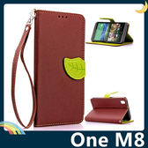 HTC One M8 撞色葉子保護套 荔枝紋側翻皮套 樹葉造型磁扣 支架 插卡 錢夾 手機套 手機殼
