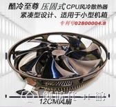 cpu散熱器 電腦cpu風扇 臺式機通用1150 1151 I3I5 創時代3C館
