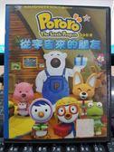 挖寶二手片-B15-058-正版DVD-動畫【Pororo:從宇宙來的朋友 04 雙碟】-套裝 國語發音 幼兒教育