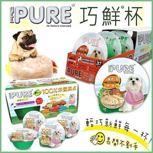 *KING WANG*【一箱24入】猋 PURE PUREP 狗狗 巧鮮杯 80g 狗餐盒 狗罐頭