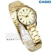 CASIO卡西歐 LTP-V005G-9A 簡約時刻流行指針女錶 不銹鋼 金色電鍍 LTP-V005G-9AUDF
