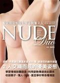 (二手書)藝術用限制版女裸姿勢集2人