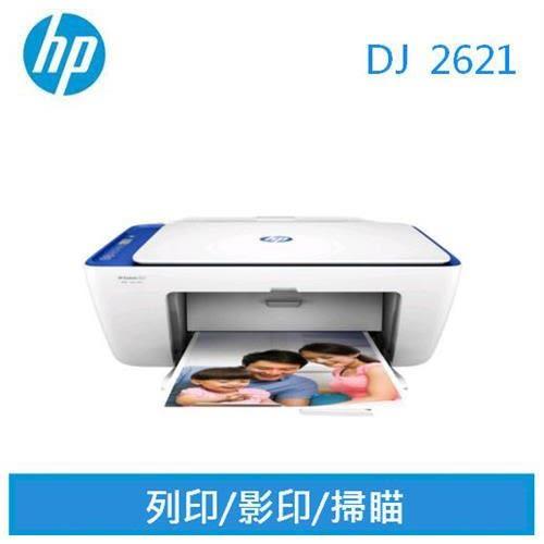 HP DeskJet 2621 相片噴墨多功能印表機【登錄送星巴克隨行卡$200】