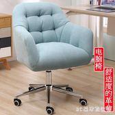 電腦椅家用舒適久坐布藝單人沙髮椅休閒臥室書桌椅升降旋轉辦公椅PH3014【3C環球數位館】