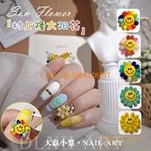 6顆 美甲飾品笑臉太陽花日式立體浮雕貼紙指甲裝飾【繁星小鎮】