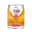 (加送10罐)升級D3-力增飲多元營養配方(莓果)237ml*24罐/箱 *維康*