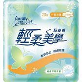 康乃馨輕柔美學-貼身棉一般流量衛生棉21.5cm*20片*3包【愛買】